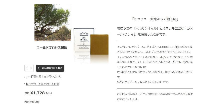 レミオにはアルガンオイルのせっけんも販売している(税込1728円)