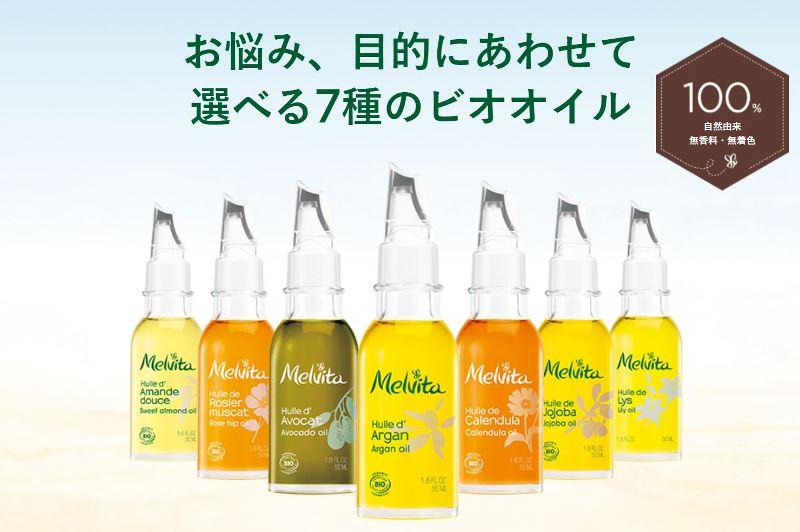 メルヴィータの7種類のビオオイル
