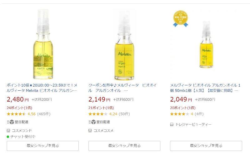 楽天などではメルヴィータ公式よりもかなり安価でメルヴィータのビオオイル アルガンオイルが販売されている